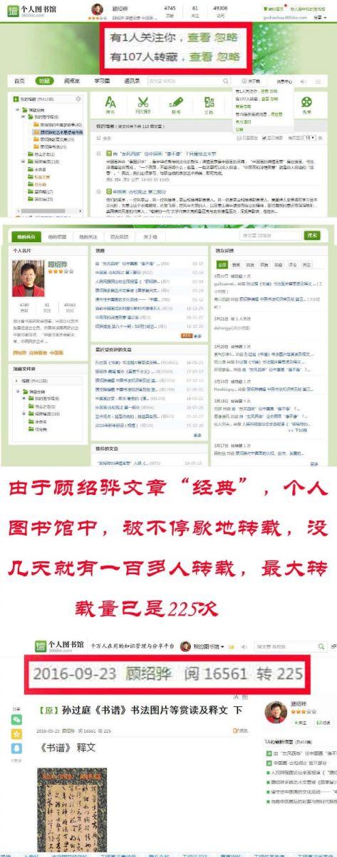 人民网强国论坛多个板块支持顾绍骅批评文章《孺子不可教也!》 ... ..._图1-3