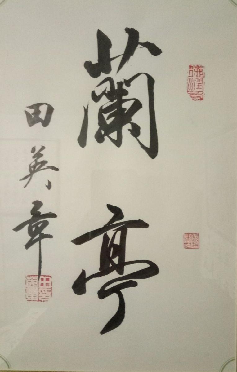 恩师题字_图1-1