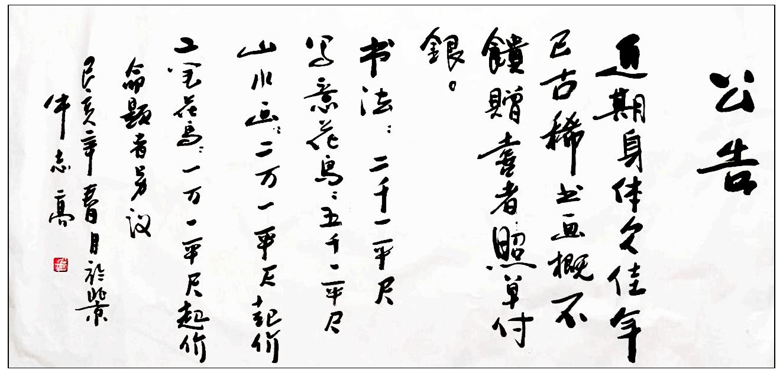 牛志高书画价格------2019_图1-2