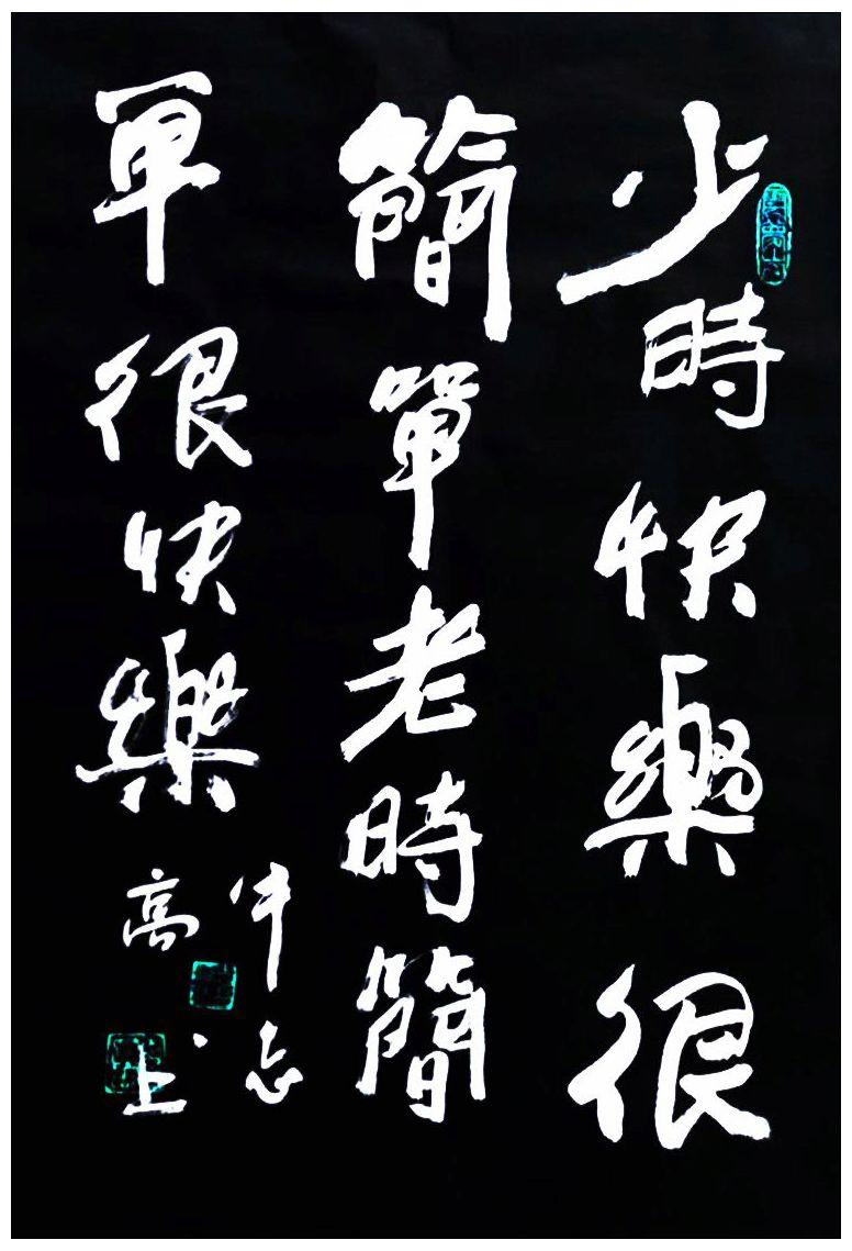 牛志高书法2019.4.10_图1-2