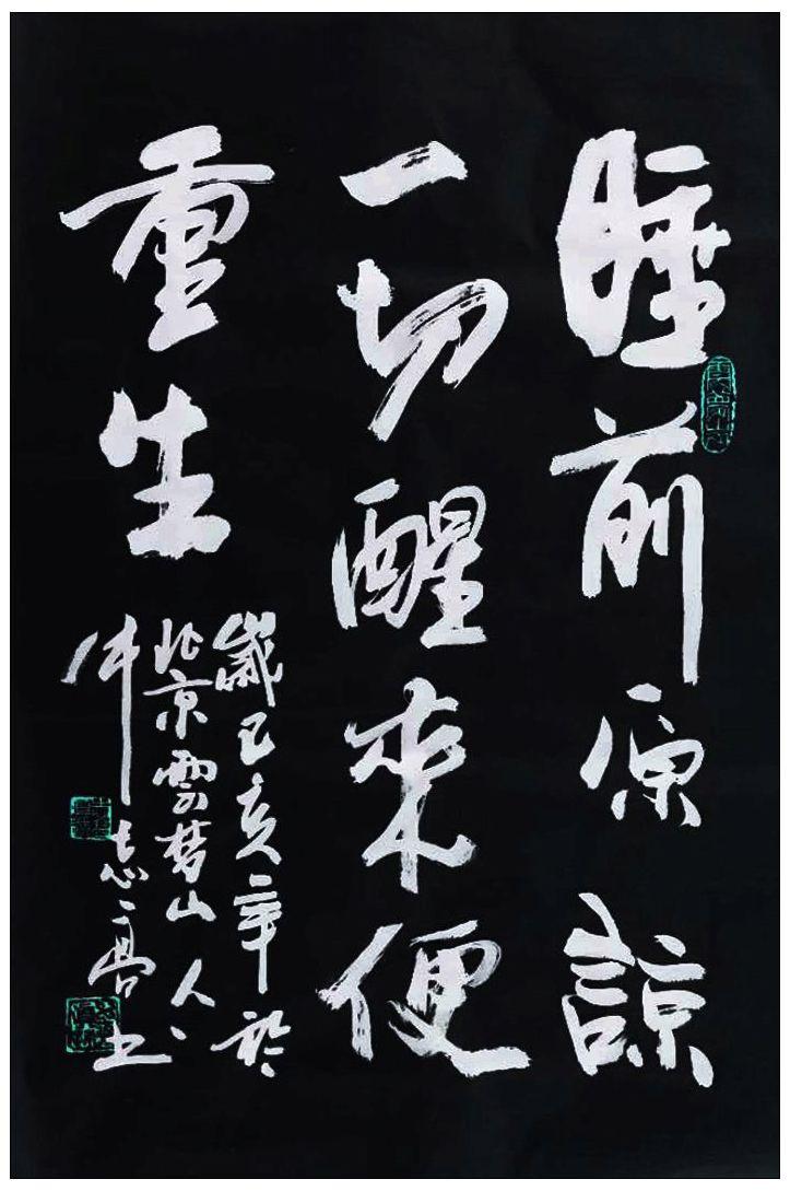 牛志高书法2019.4.10_图1-1