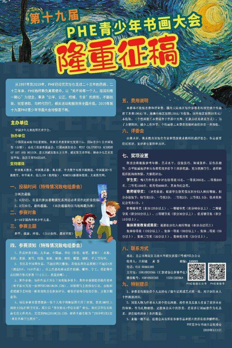 PHE青少年书画海报_图1-1