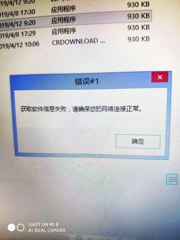 电脑又麻烦了_图1-4