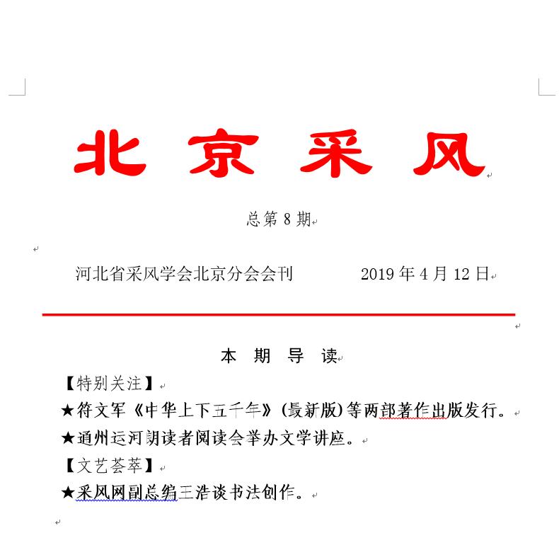 北京采风(总第8期)_图1-1