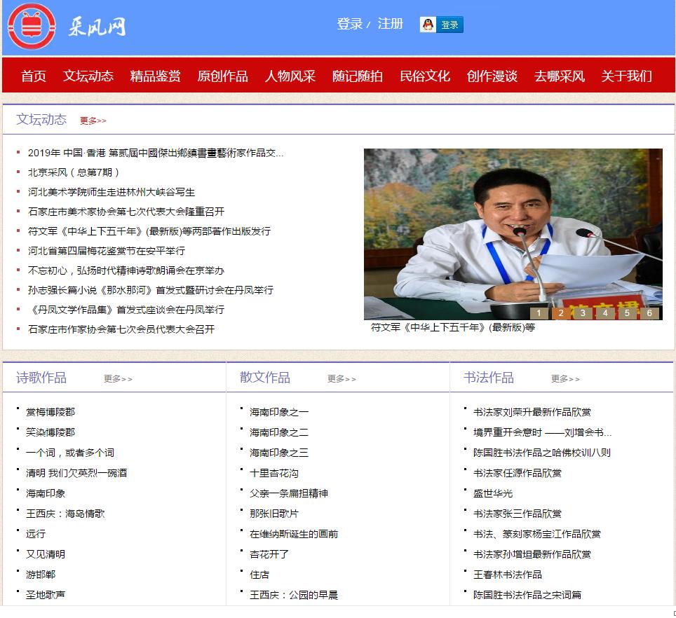北京采风(总第8期)_图1-8