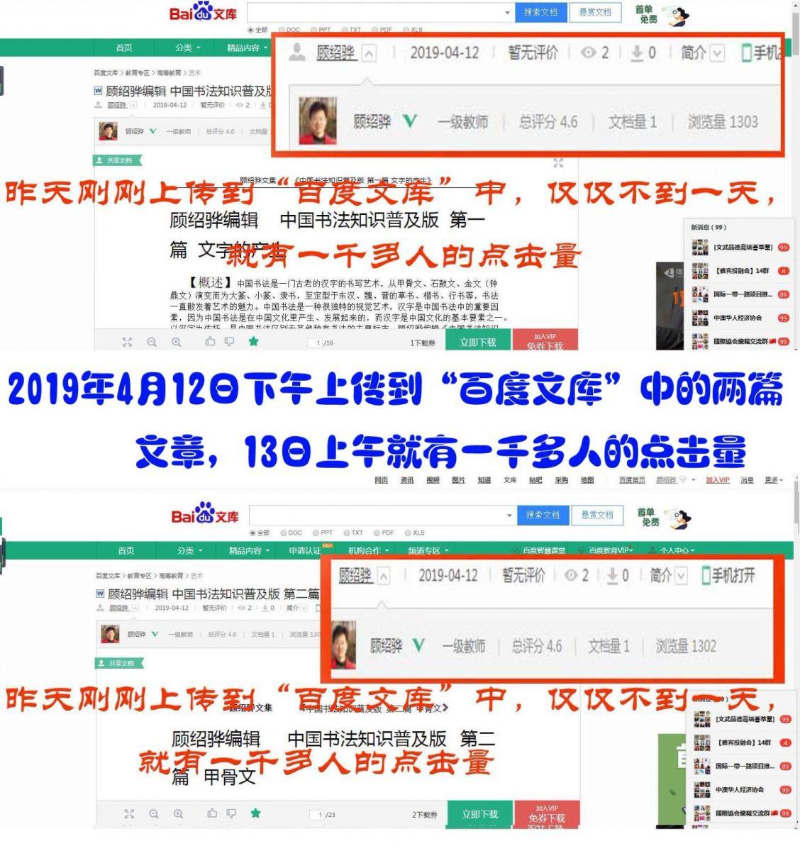 顾绍骅百度文库里文章受推崇_图1-2