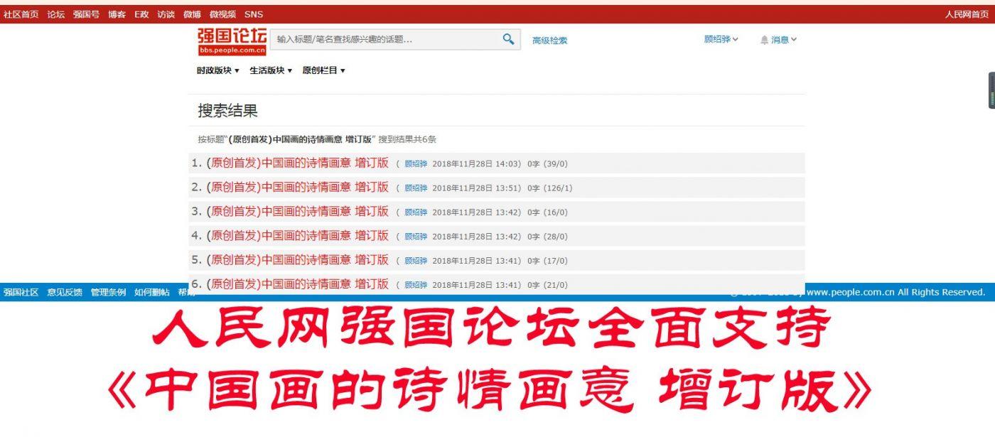 人民网强国论坛全面支持《顾绍骅的诗情画意》_图1-10