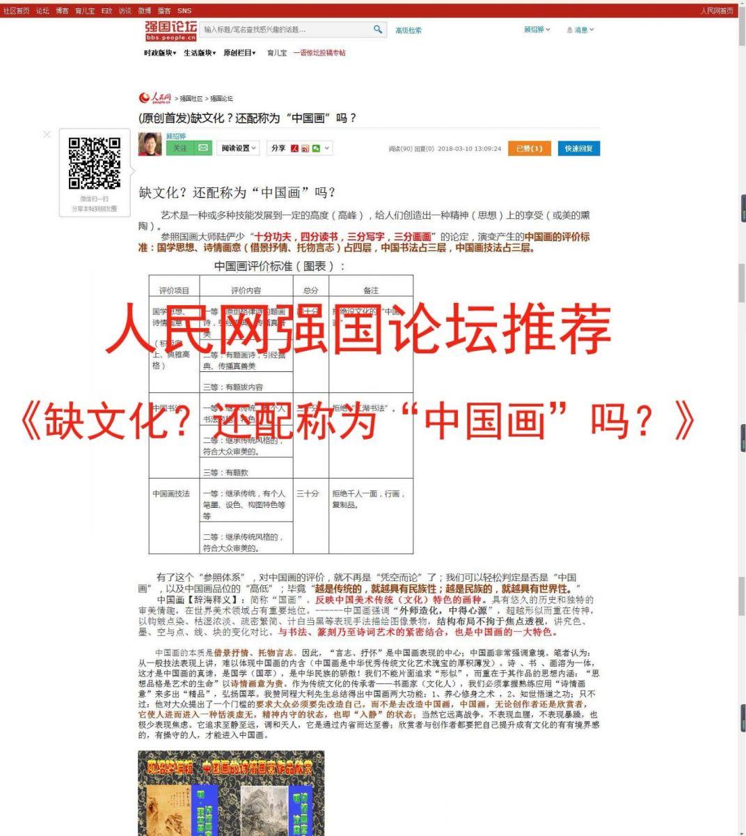 人民网强国论坛全面支持《顾绍骅的诗情画意》_图1-5