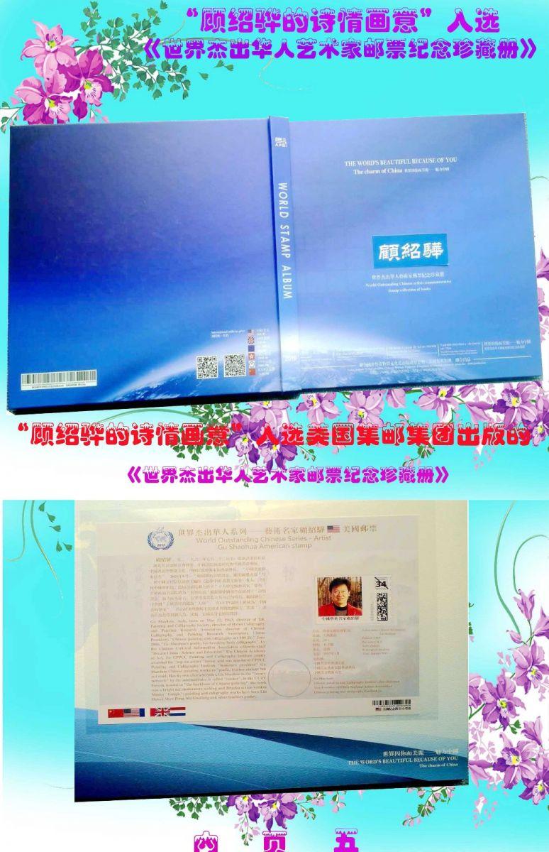 人民网强国论坛全面支持《顾绍骅的诗情画意》_图1-13