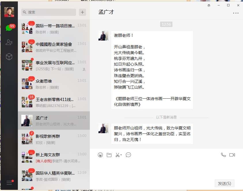 人民网强国论坛全面支持《顾绍骅的诗情画意》_图1-14