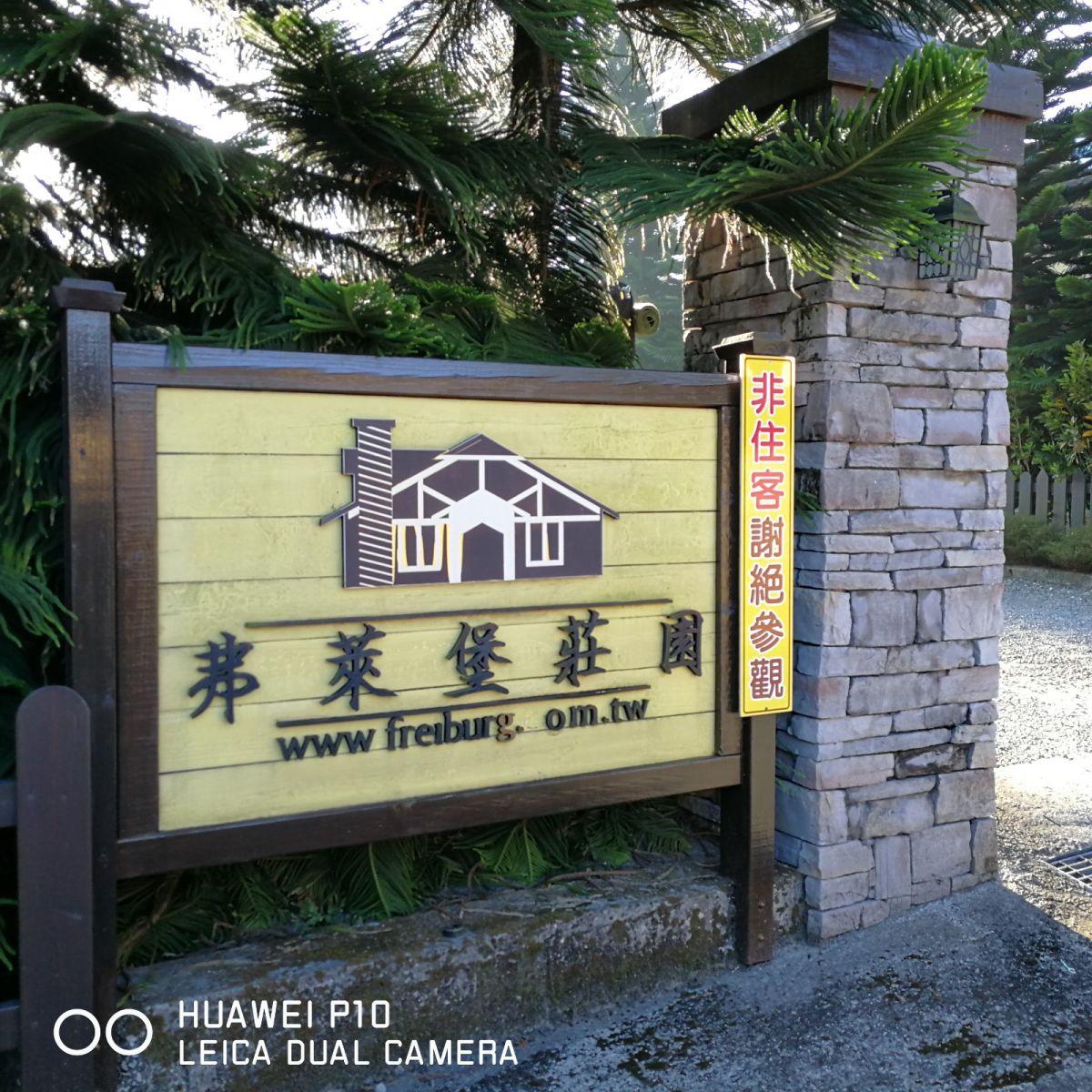 行走台湾_图1-11