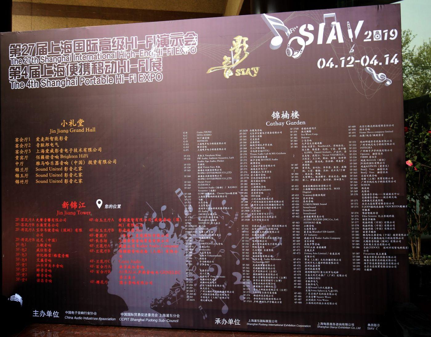 走马看花2019上海国际高级HI-FI音响展_图1-1