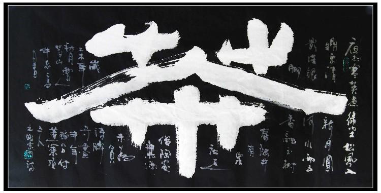 牛志高书法2019_图1-2