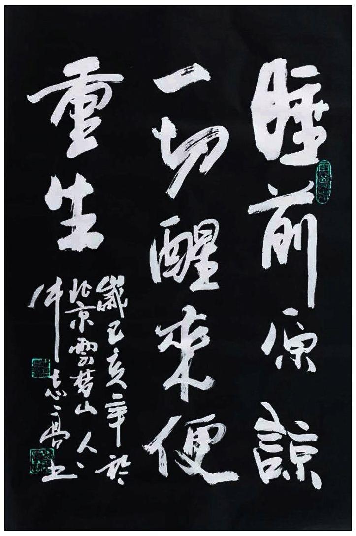 牛志高书法2019.4.18_图1-4