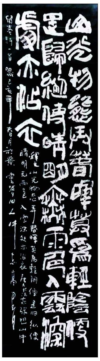 牛志高书法2019.4.18_图1-2