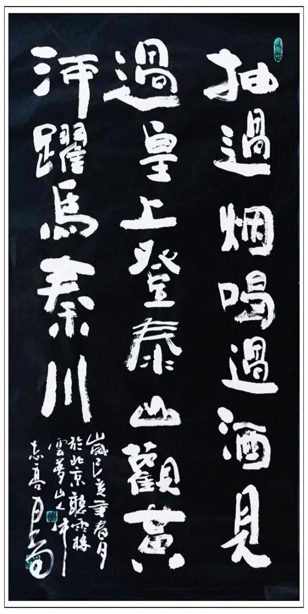 牛志高书法2019.4.18_图1-5
