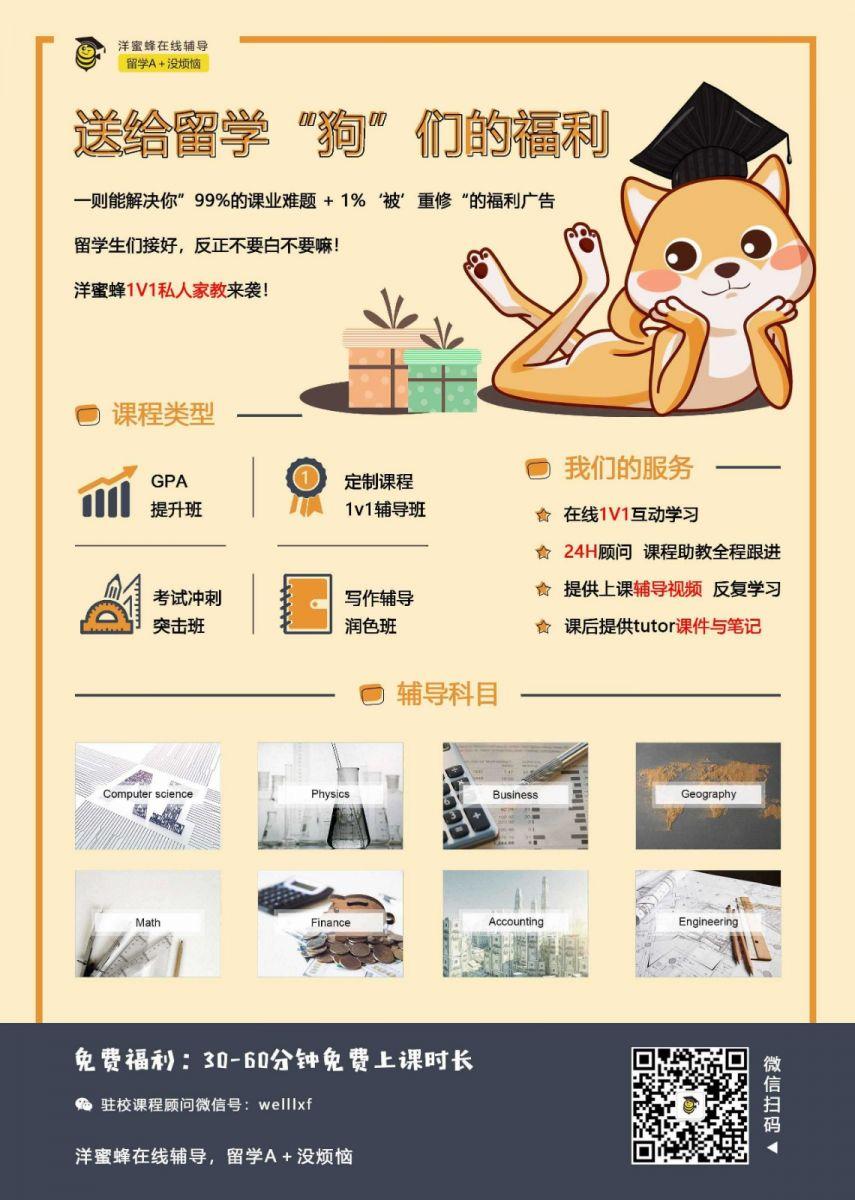 【洋蜜蜂留学 online 补习】常青藤学霸tutor在线课程一对一辅导 ..._图1-1