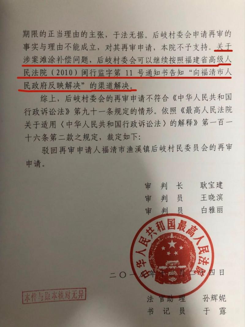 村委会与市政府的23年诉争:两千亩滩涂被强制收回未获补偿_图1-3