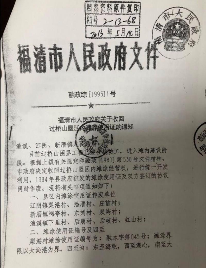 村委会与市政府的23年诉争:两千亩滩涂被强制收回未获补偿_图1-2