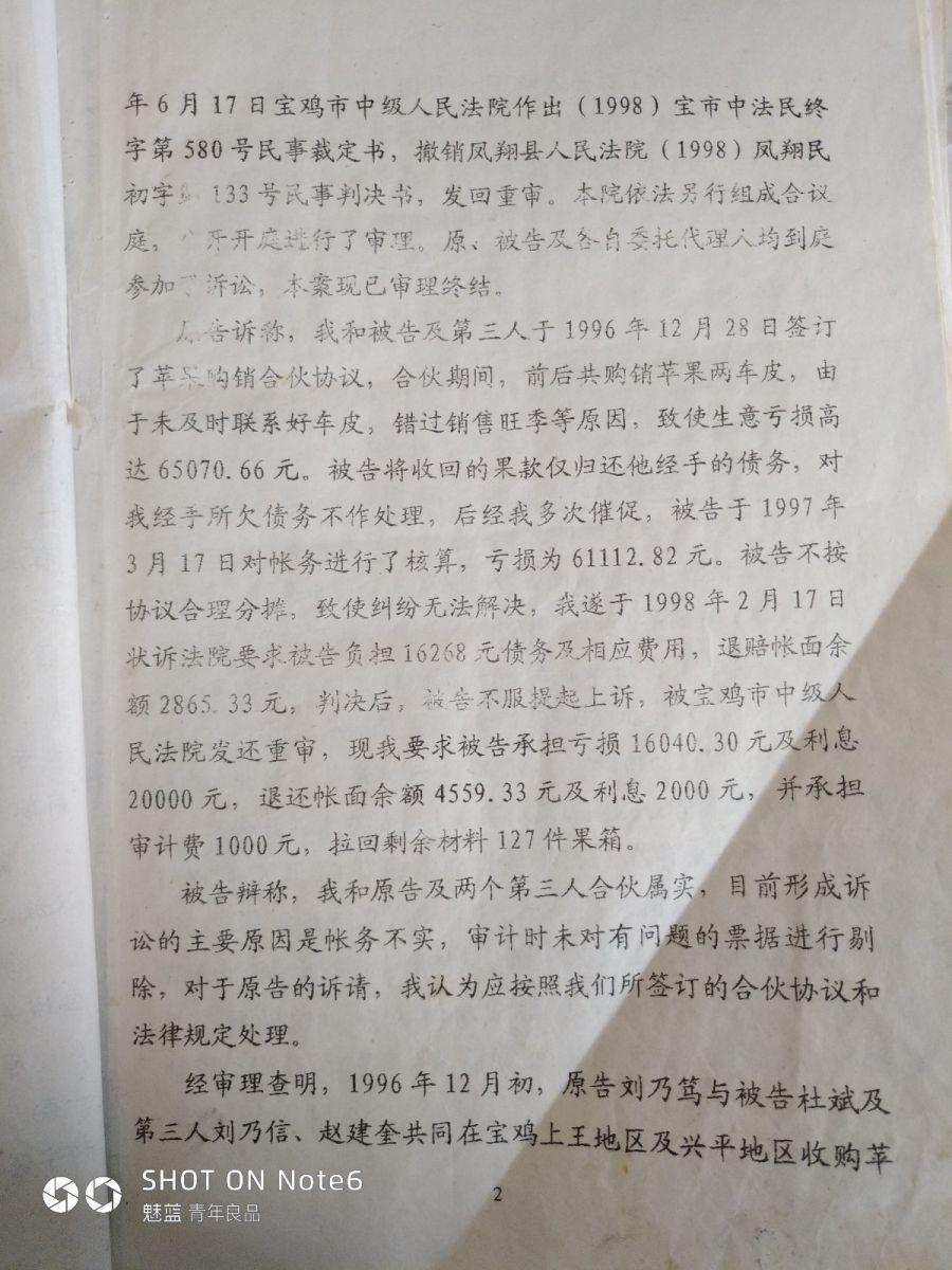 残疾人致中央依法治国委员会民事血染17份文书举报_图1-19