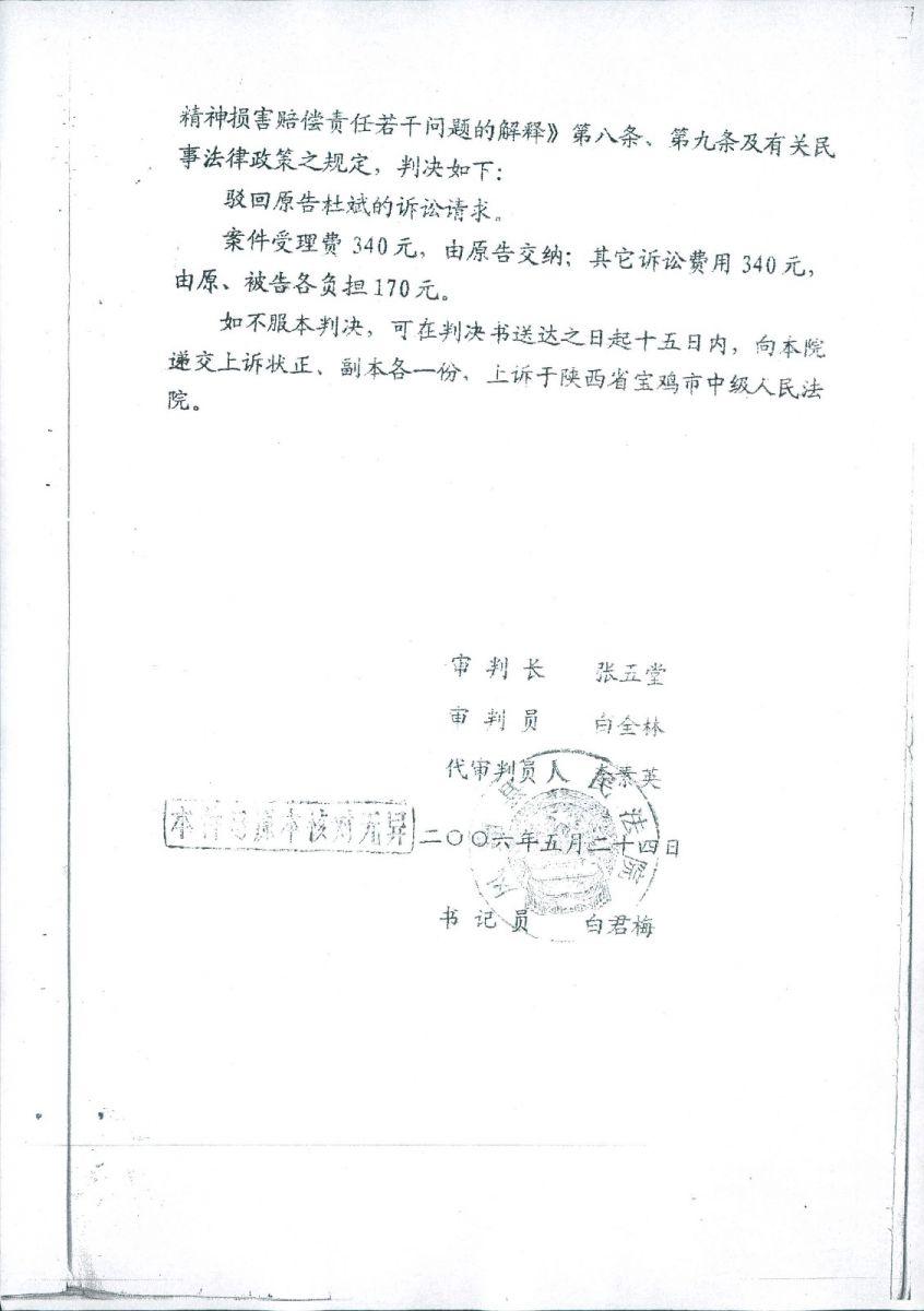 残疾人致中央依法治国委员会民事血染17份文书举报_图1-5