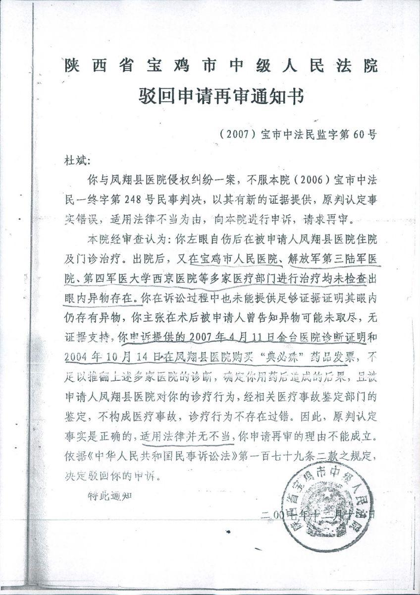 残疾人致中央依法治国委员会民事血染17份文书举报_图1-7