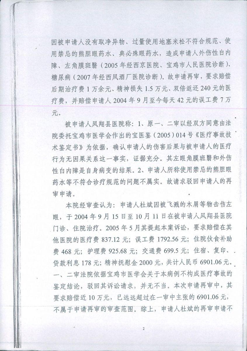 残疾人致中央依法治国委员会民事血染17份文书举报_图1-22