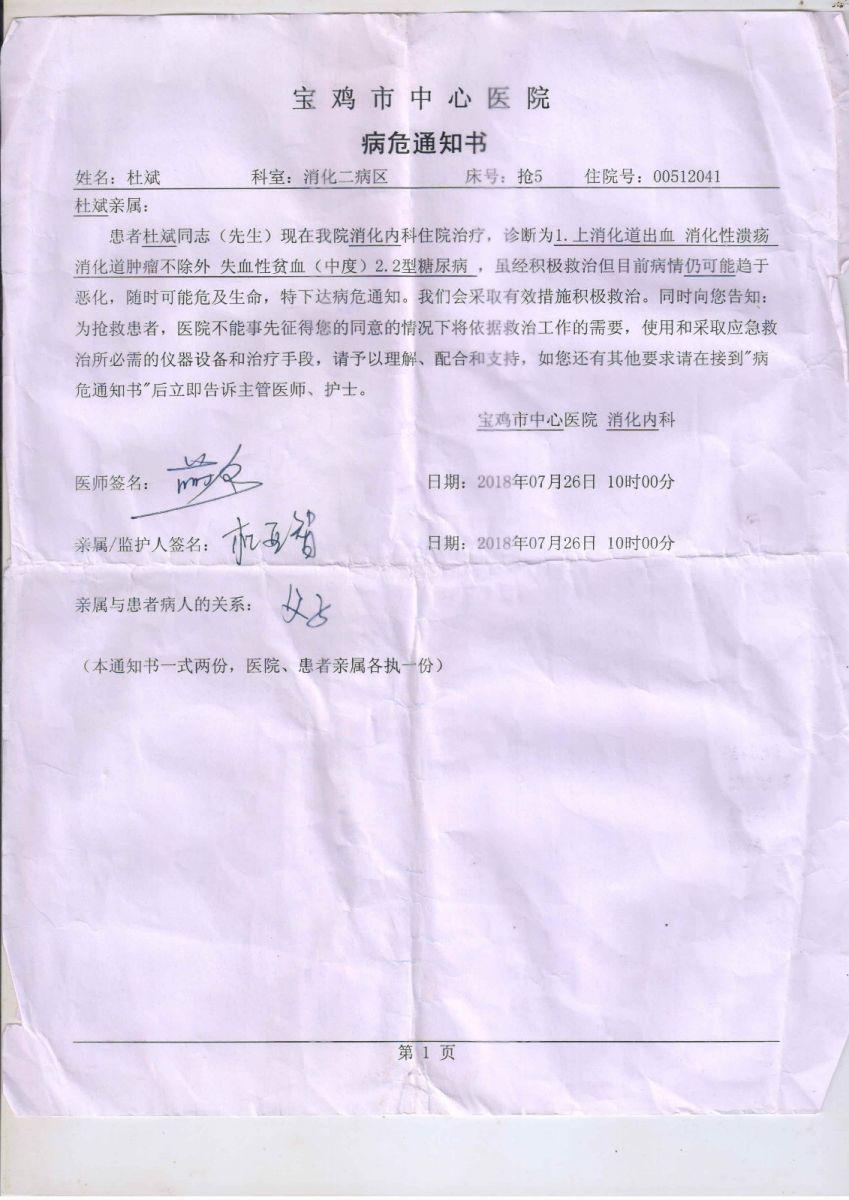 残疾人致中央依法治国委员会民事血染17份文书举报_图1-18