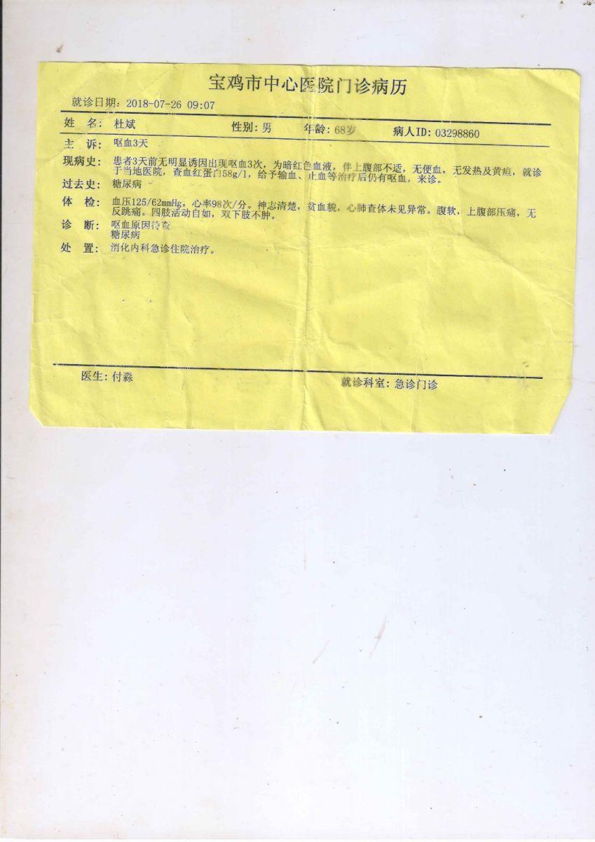 被治重残21年诉讼血染17份  法律文书没个说法致中央全面依法治国委员会的举报 ..._图1-21