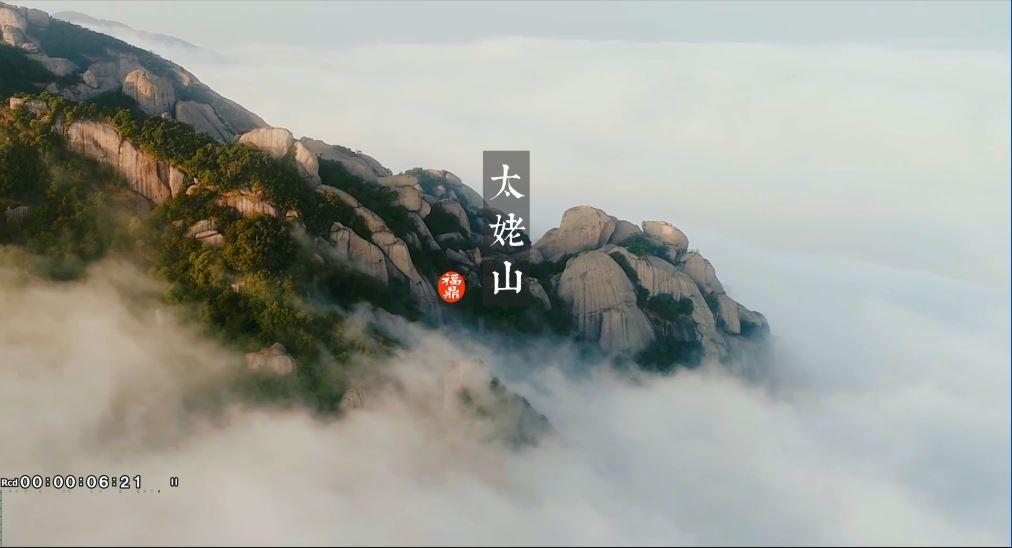 仙都太姥山 (4K百集人文旅游风光片)_图1-1