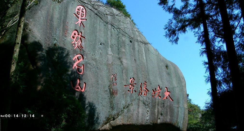 仙都太姥山 (4K百集人文旅游风光片)_图1-7