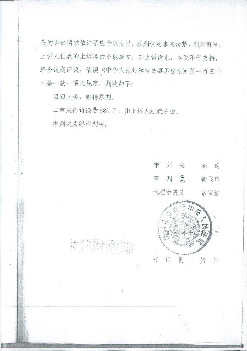 """致中央全面依法治国委员会  凤翔县法院和宝鸡市人民检察院成""""法外之地""""举报 ..._图1-8"""