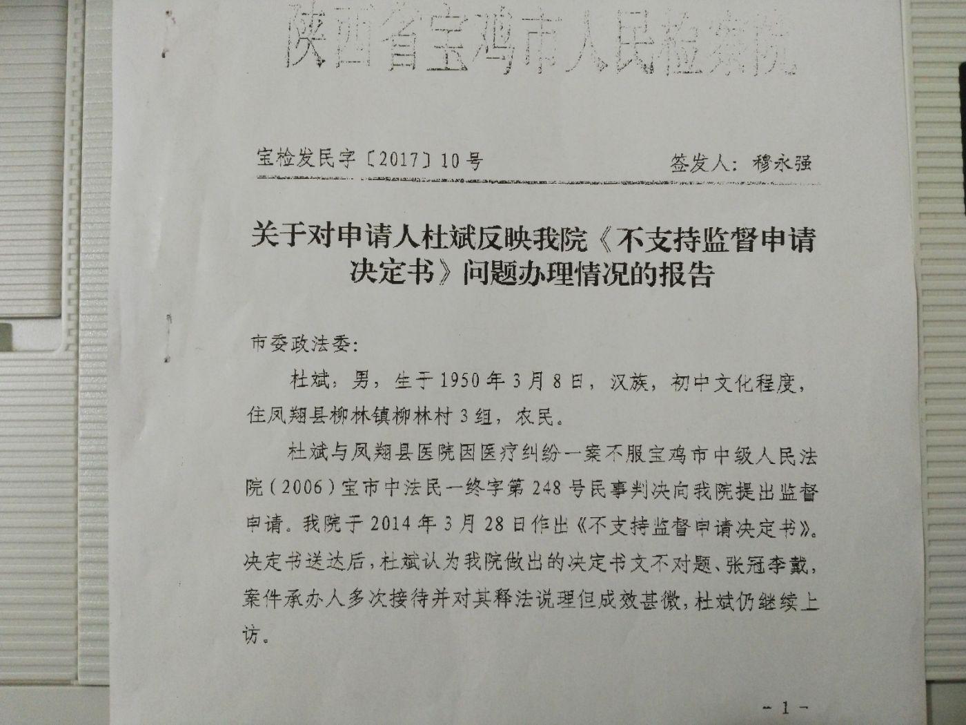 给习总书记举报陕西省凤翔县法院和宝鸡市检察院国徽大印当玩具的信 ..._图1-15