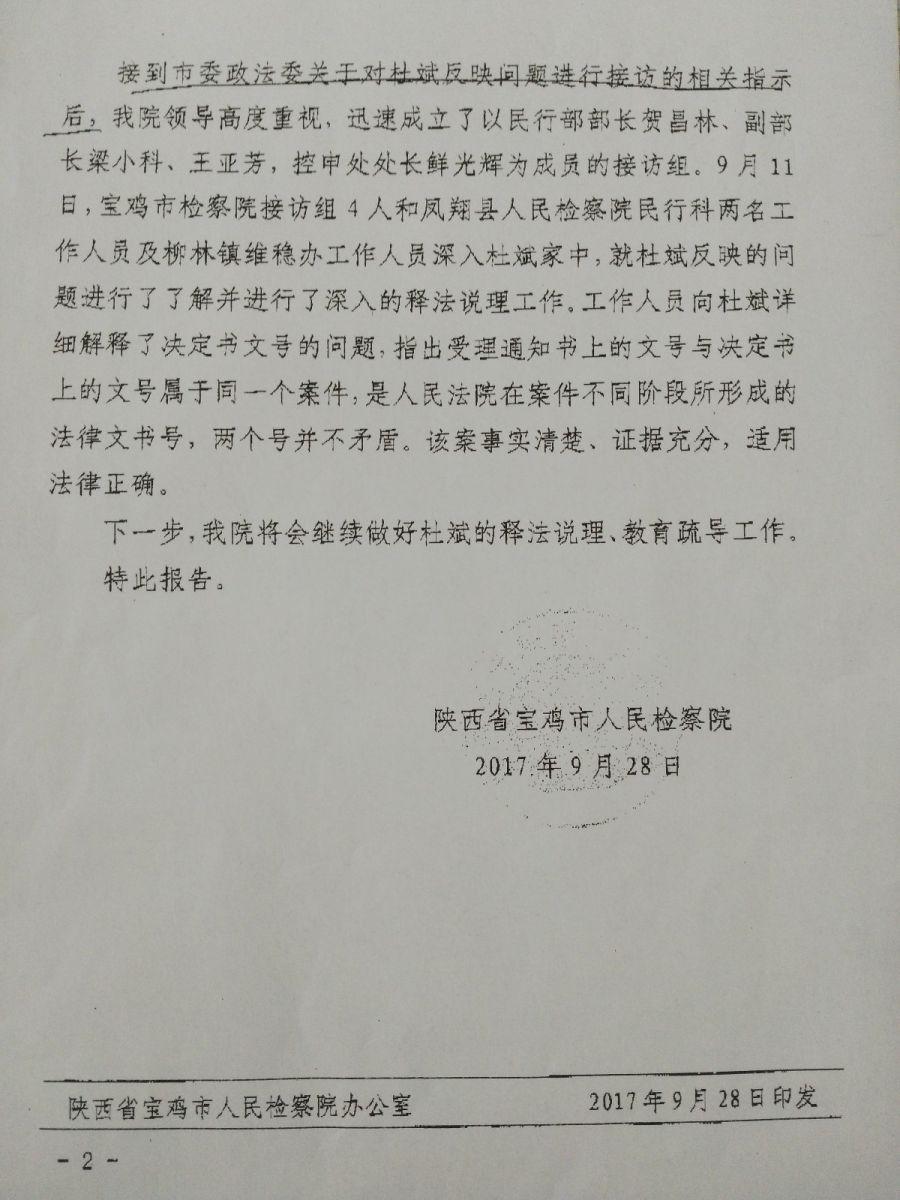 给习总书记举报陕西省凤翔县法院和宝鸡市检察院国徽大印当玩具的信 ..._图1-16