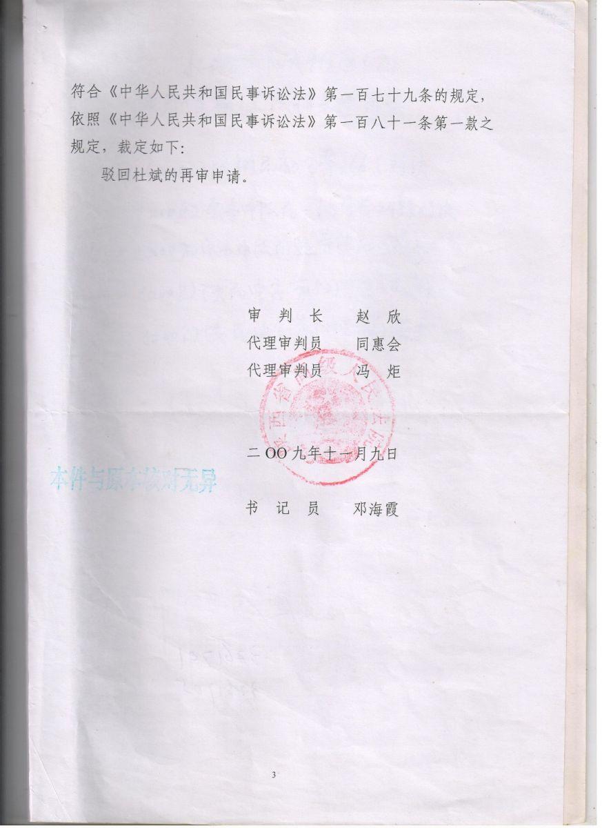 给习总书记举报陕西省凤翔县法院和宝鸡市检察院国徽大印当玩具的信 ..._图1-10
