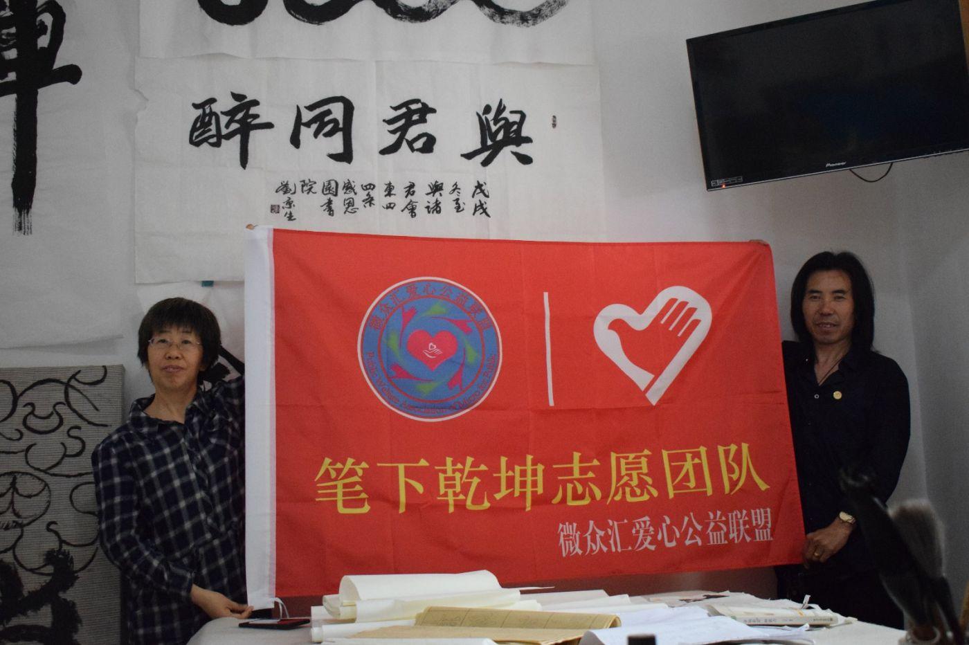 北京笔下乾坤志愿团队成立_图1-3