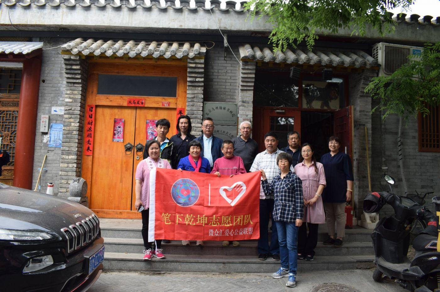 北京笔下乾坤志愿团队成立_图1-1