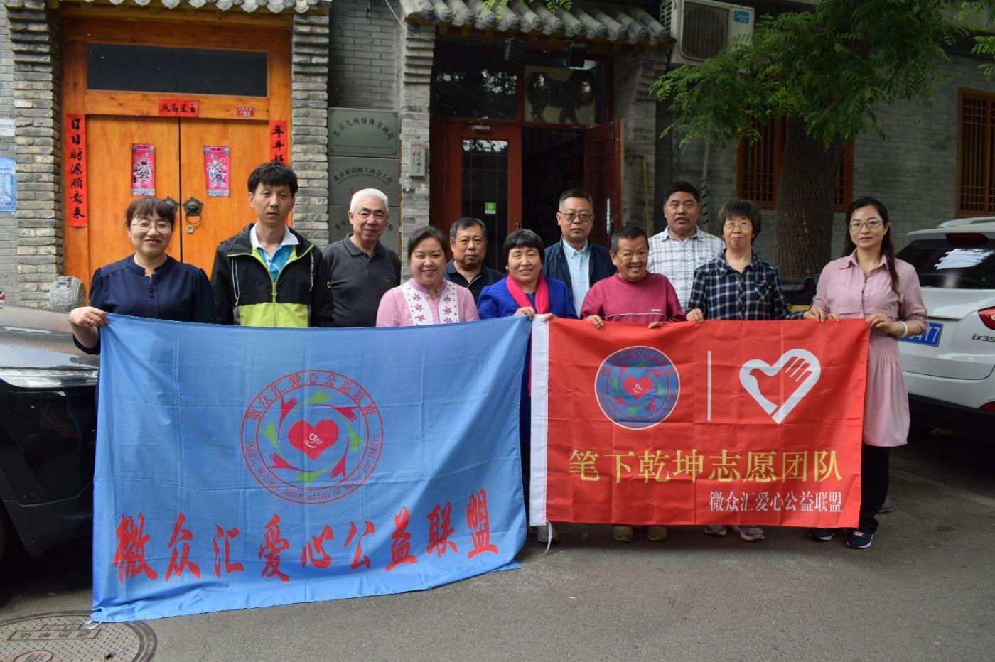 北京笔下乾坤志愿团队成立_图1-7