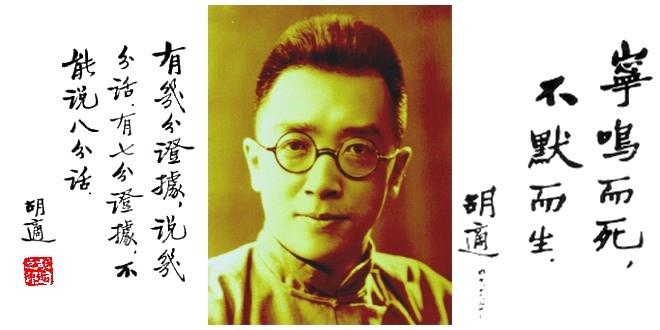 """江淳:自由的""""兰花""""君子胡适_图1-4"""