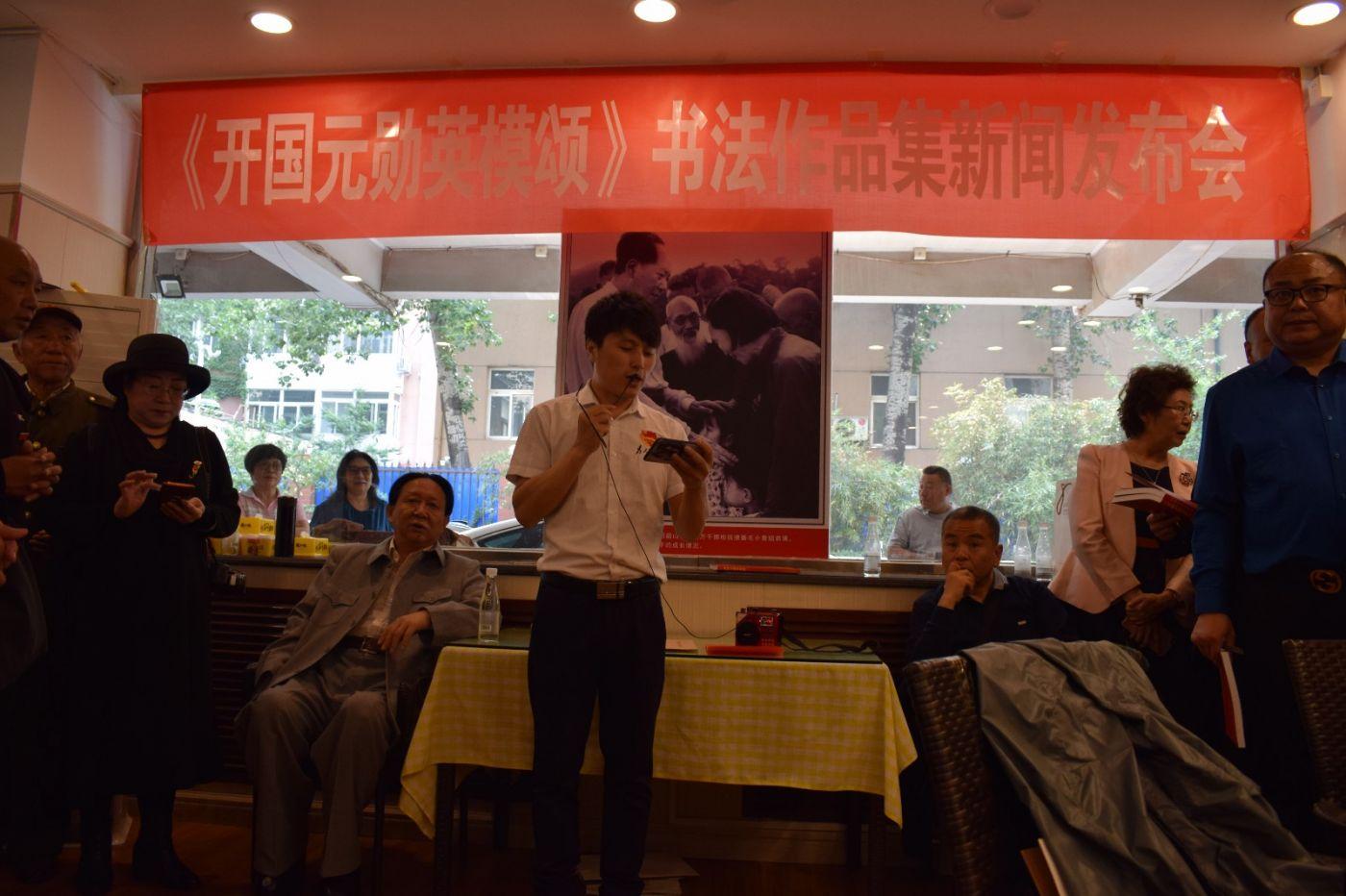《开国元勋英模颂》书法作品集新闻发布会在京举行_图1-2