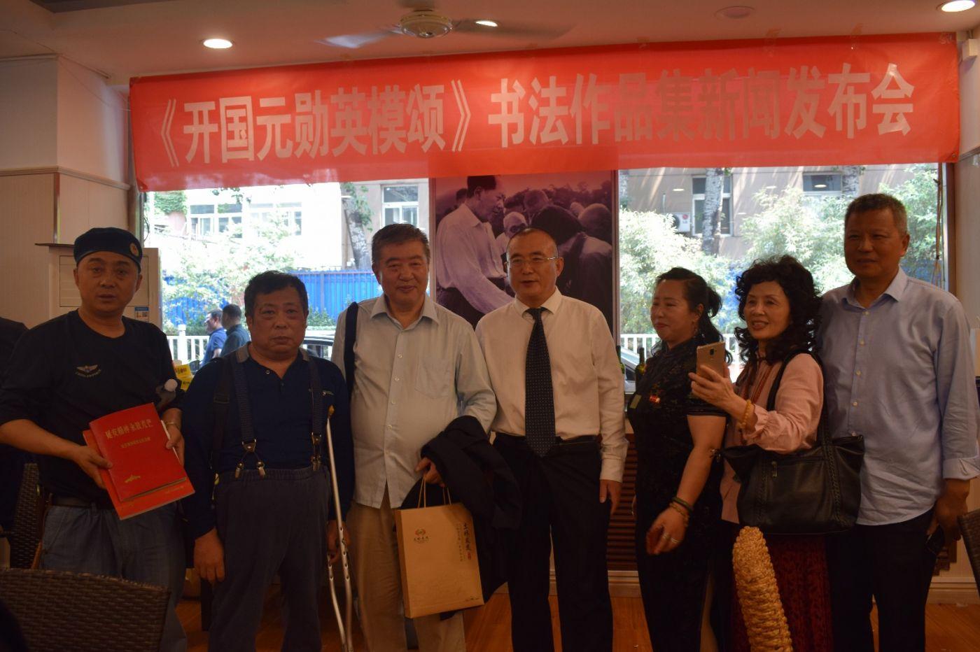 《开国元勋英模颂》书法作品集新闻发布会在京举行_图1-6