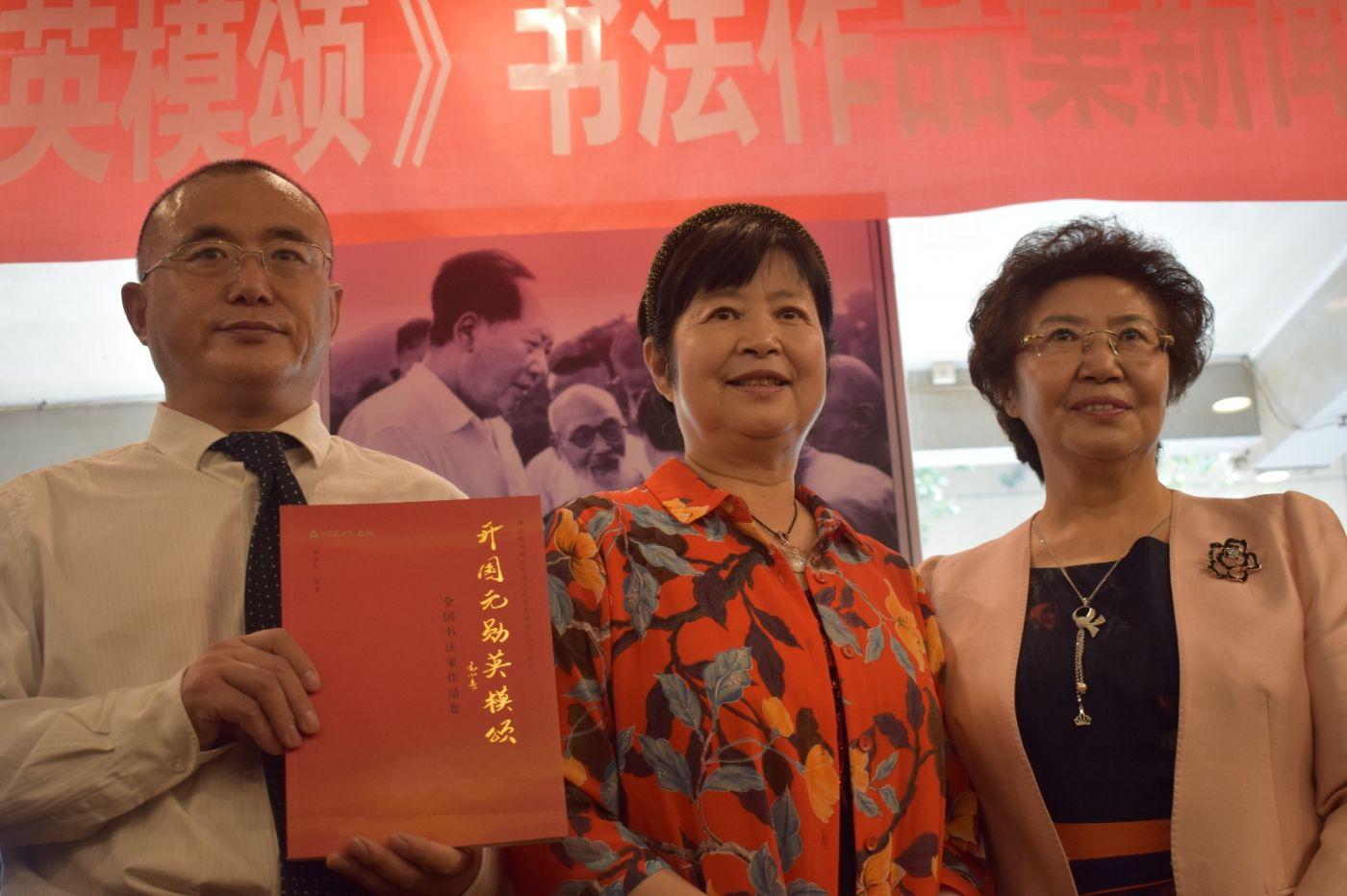 《开国元勋英模颂》书法作品集新闻发布会在京举行_图1-3