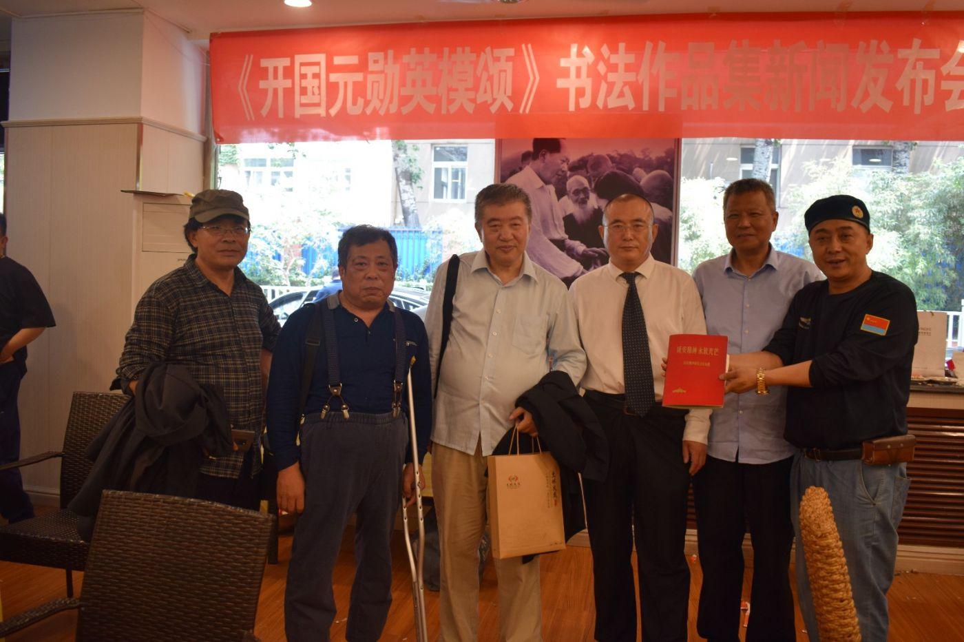 《开国元勋英模颂》书法作品集新闻发布会在京举行_图1-4
