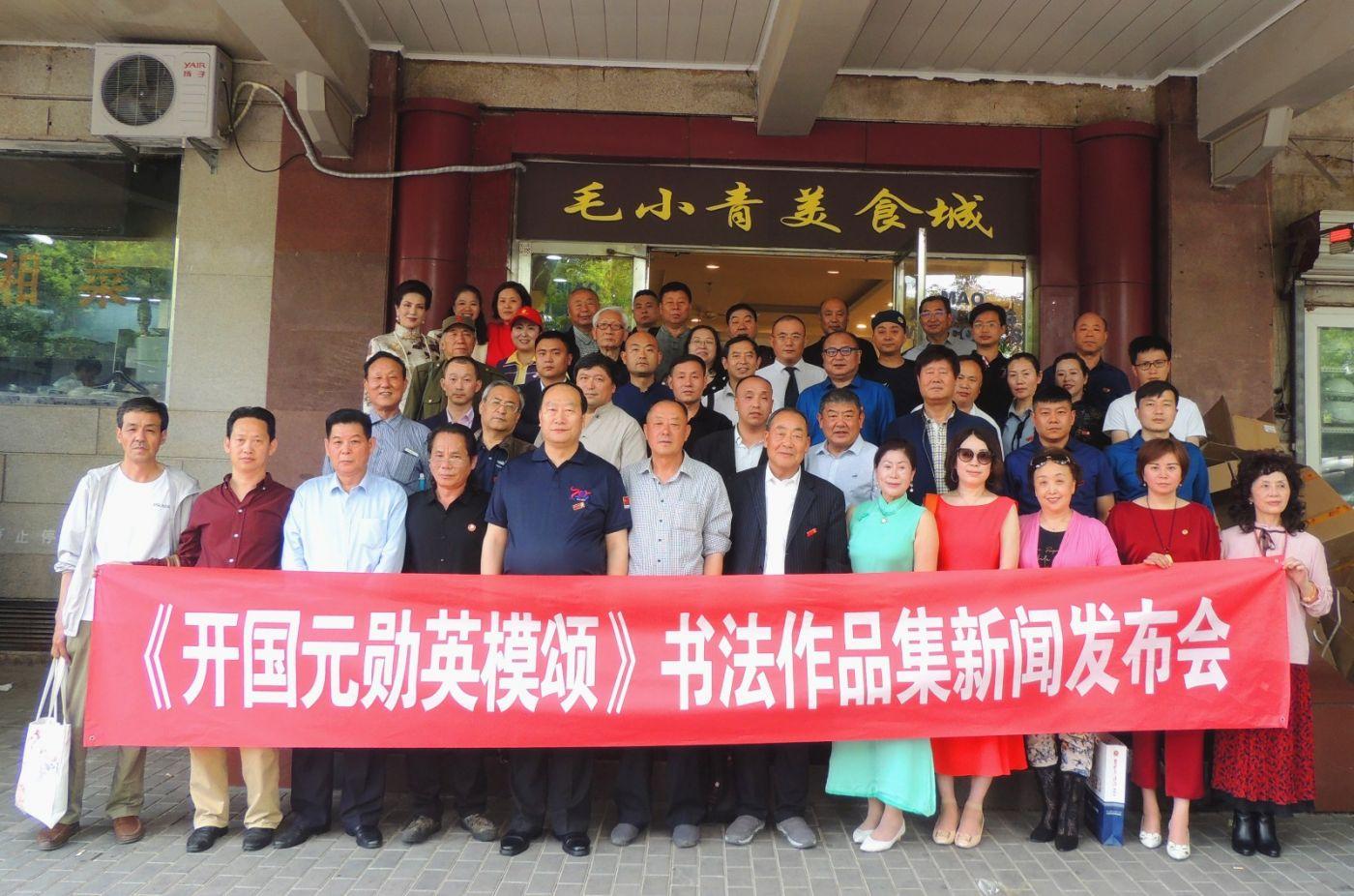 《开国元勋英模颂》书法作品集新闻发布会在京举行_图1-8