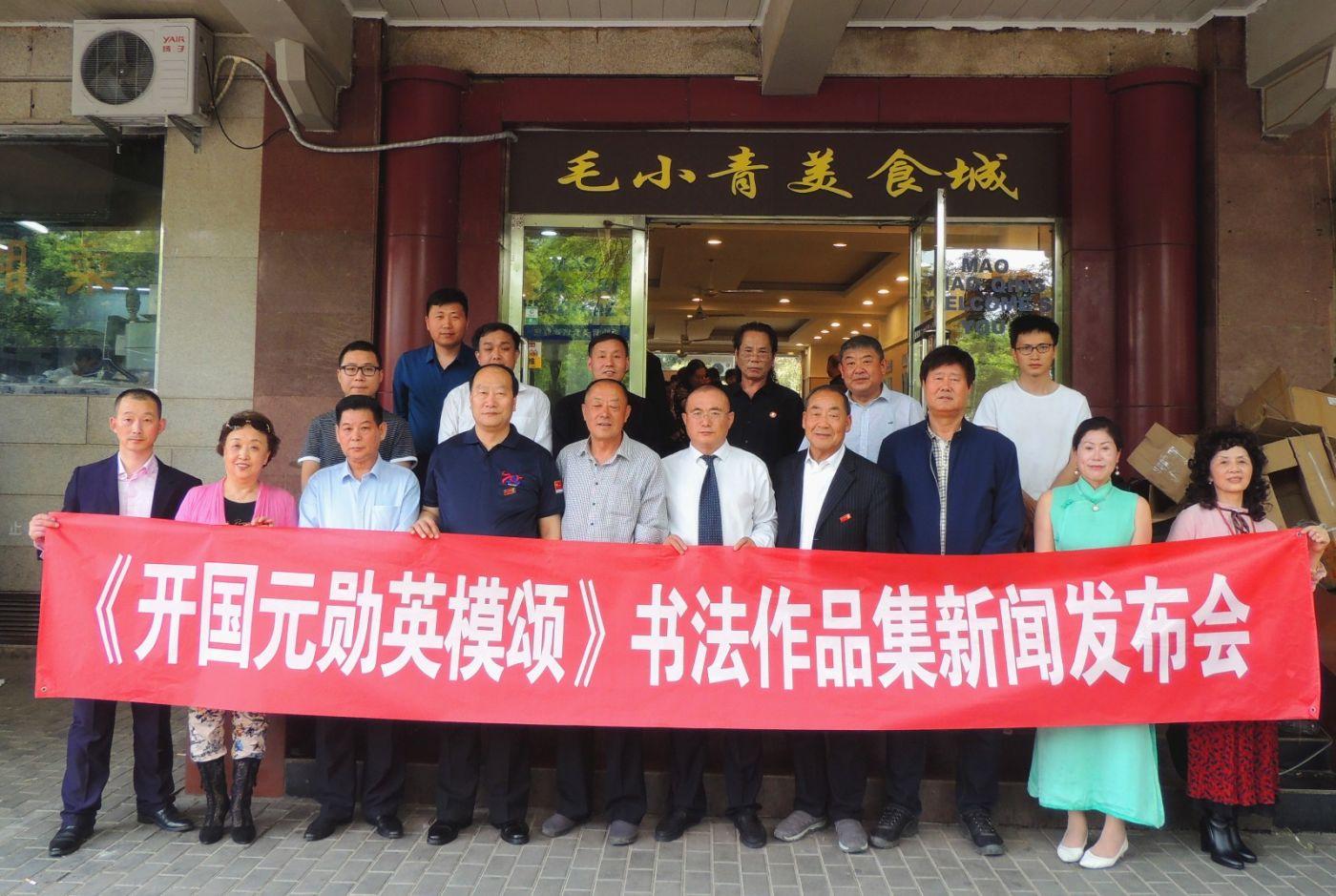 《开国元勋英模颂》书法作品集新闻发布会在京举行_图1-7