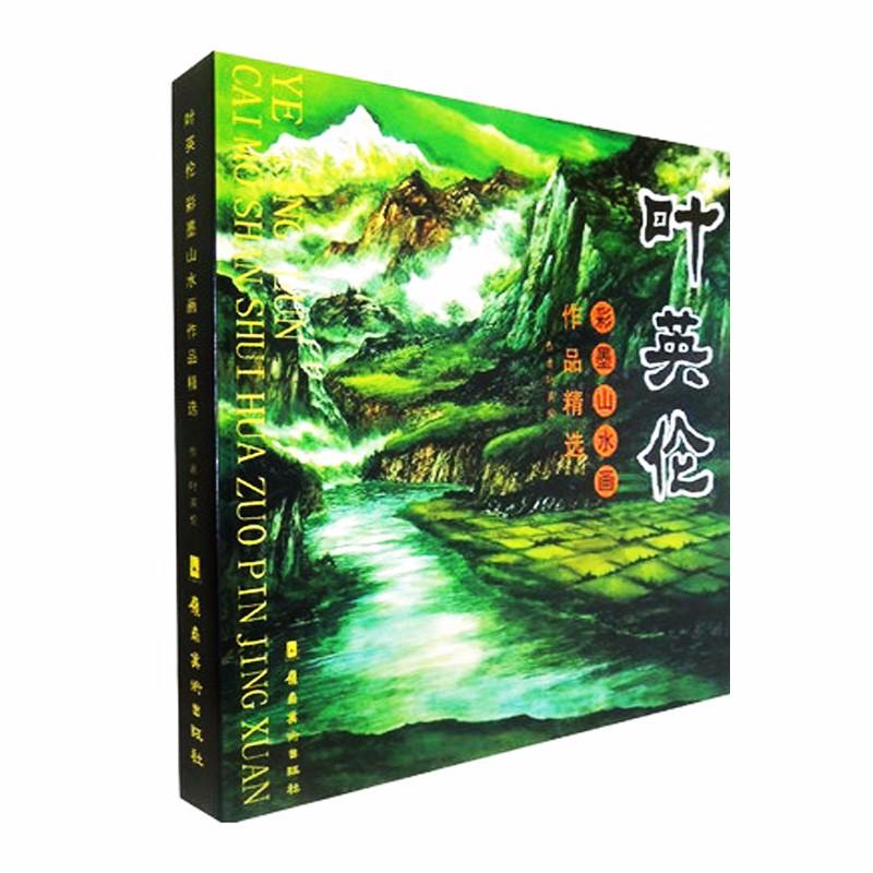 《叶英伦彩墨山水画国画技法》_图1-11