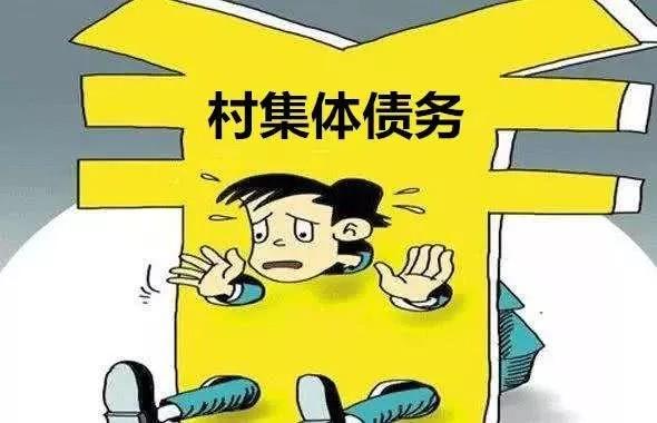 """中国部分""""明星村""""背负沉重债务负担 有些县十村九个村负债 ..._图1-1"""