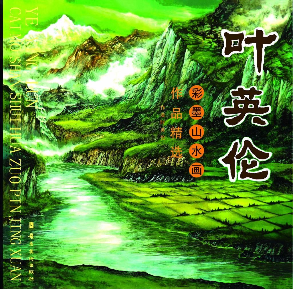 国际著名书画家叶英伦_图1-14