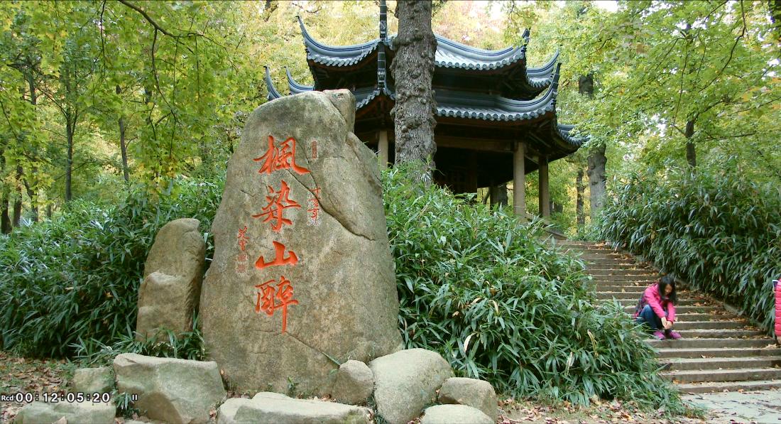 枫醉天平山(4K百集人文旅游风光片)解说词_图1-15