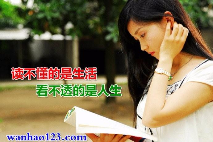 读不懂的是生活,看不透的是人生_图1-1